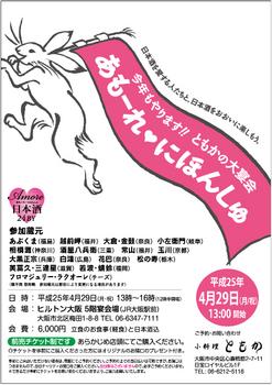 0306あもーれ・にほんしゅ2013_A5チラシB.jpg